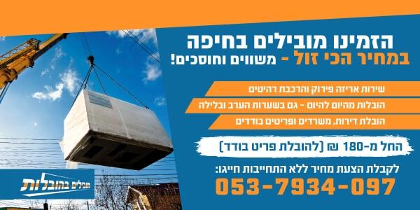 שירותי הובלות בחיפה בזול
