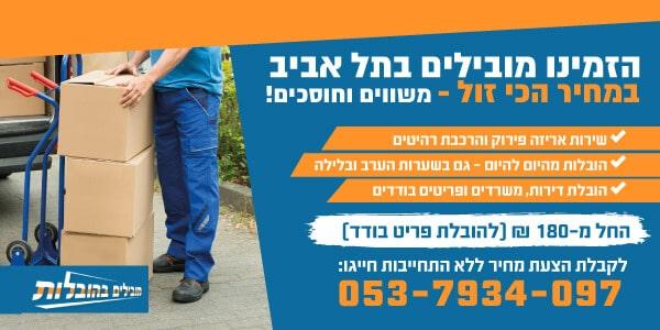 מובילים בתל אביב במחיר זול