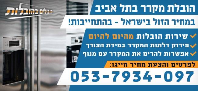 הובלת מקרר בתל אביב בזול